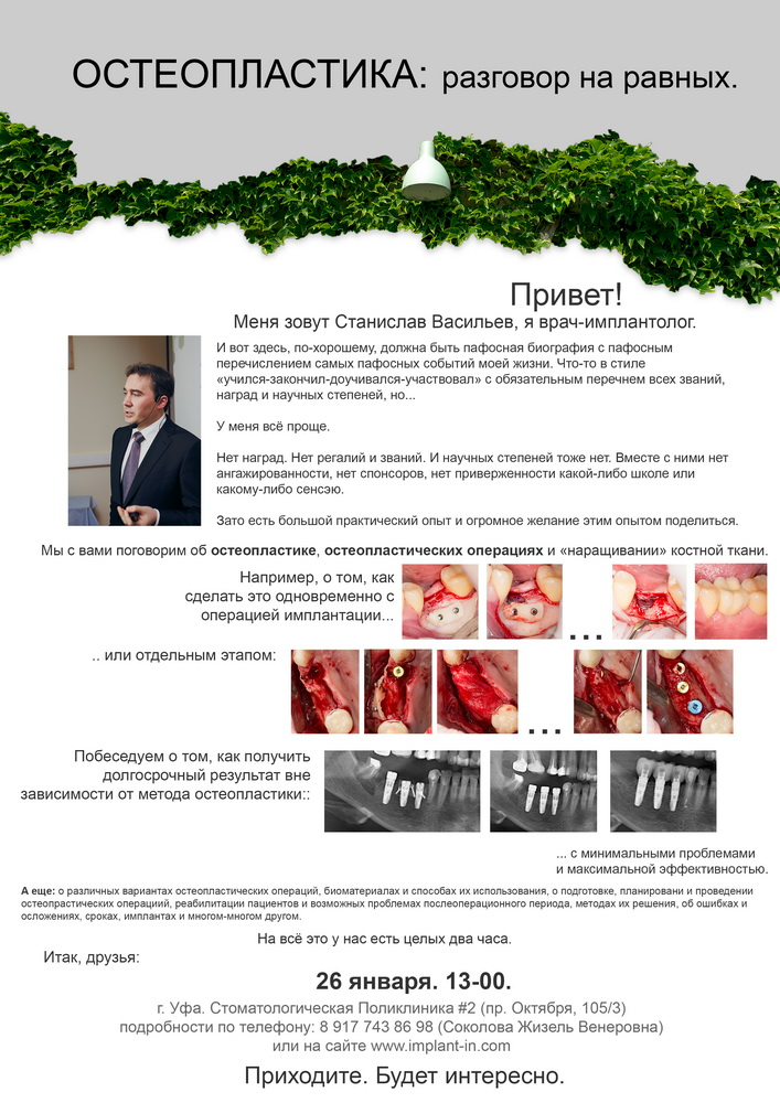 Ufa Bone Augmentation – anounce