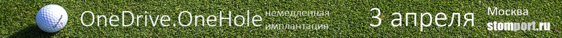 news_banner_onedriveonehole_moscow