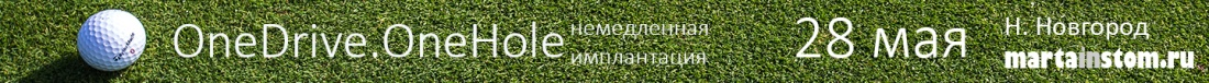 news_banner_onedriveonehole_novgorod
