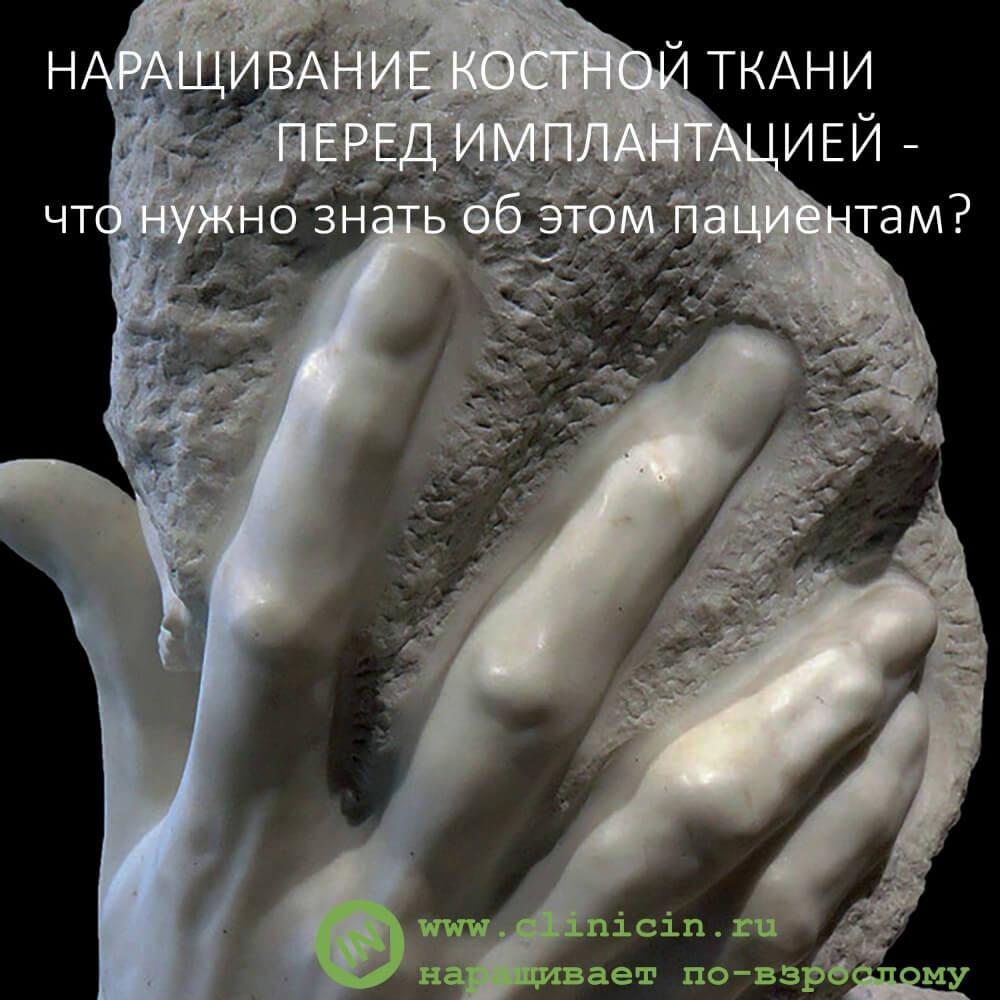 рука бга-инста