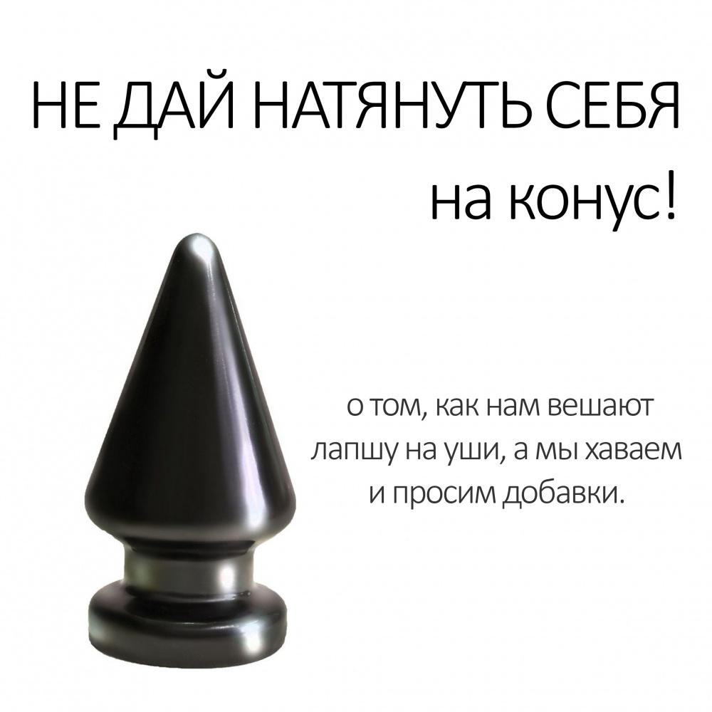 конус-инста