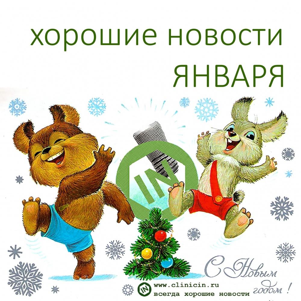insta-xoroshie-novosti-scaled