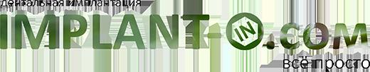 IMPLANT-IN.COM – дентальная имплантация. естественно.